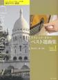 クラシック・ギター・ベスト選曲集<増補改訂版> 弾きやすい運指(1)
