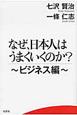 なぜ、日本人はうまくいくのか? ビジネス編