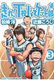 走れ!T校バスケット部 (3)