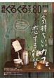 浜松ぐるぐるマップ<保存版> 気持ちいいカフェ、恋する雑貨 (80)