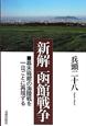 新解・函館戦争 幕末箱館の海陸戦を一日ごとに再現する
