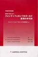 クォンティフェロンTBゴールド使用の手引<改訂版> 平成24年 「クォンティフェロンTBゴールドの使用指針」付き