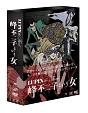 LUPIN the Third ~峰不二子という女~ DVD-BOX