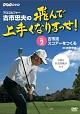 プロゴルファー古市忠夫の飛んで上手くなりまっせ! Vol.2