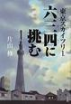東京スカイツリー 六三四-むさし-に挑む