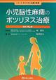 小児脳性麻痺のボツリヌス治療<改訂第2版> シリーズボツリヌス治療の実際