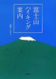 富士山ハイキング案内