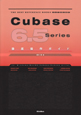 Cubase6.5 Series 徹底操作ガイド for Windows/MacOS/Cubase/