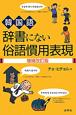 韓国語 辞書にない俗語慣用表現<増補改訂版>