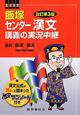 飯塚 センター漢文講義の実況中継<改訂第3版> 高校国語