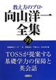 教え方のプロ・向山洋一全集 TOSSが提案する基礎学力の保障と英会話 (99)