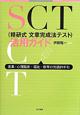 SCT(精研式文章完成法テスト)活用ガイド 産業・心理臨床・福祉・教育の包括的手引