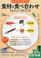 カラダに効く!食材&食べ合わせまるわかりBOOK この1冊で食べ方のコツがわかります!