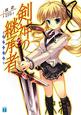 剣神の継承者-サクシード-
