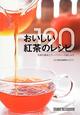 おいしい紅茶のレシピ120 紅茶の基本とアレンジティーの楽しみ方