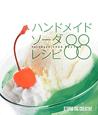 ハンドメイド ソーダレシピ88