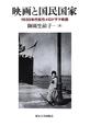 映画と国民国家 1930年代松竹メロドラマ映画