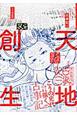 ぼおるぺん古事記 天の巻 (1)