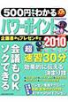 500円でわかる パワーポイント2010