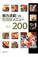 魅力満載!!の居酒屋メニュー最新200
