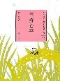 草野心平 日本語を味わう名詩入門12