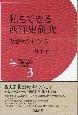 私もできる 西洋史研究 人文学のフロンティア大阪市立大学人文選書3 仮想-バーチャル-大学に学ぶ
