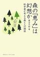 森の「恵み」は幻想か 科学者が考える森と人の関係