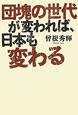 団塊の世代が変われば、日本も変わる