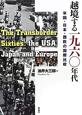 越境する1960年代 米国・日本・西欧の国際比較