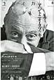 ユリイカ 詩と批評 2012.6 特集:アントニオ・タブッキ