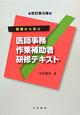 医師事務作業補助者 研修テキスト<改訂第3版> 基礎から学ぶ