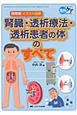 腎臓・透析療法・透析患者の体のすべて<保存版> 透析ケア夏季増刊 2012 イラスト図解