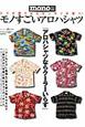 モノすごいアロハシャツ mono特別編集 どうせ買うならホンモノを選べ!