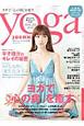 yoga JOURNAL<日本版> ヨガで「心の病」を癒す(23)