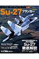 Su-27 フランカー 世界の名機シリーズ