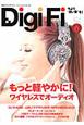 """Digi Fi 今より""""良い音""""を!(6)"""
