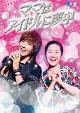 韓流テレビ映画傑作シリーズ ママはアイドルに夢中