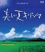美しい夏 キリシマ Blu-ray