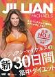 ジリアン・マイケルズの新30日間集中ダイエット