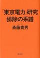 「東京電力」研究排除の系譜
