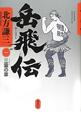 岳飛伝 三霊の章(1)