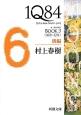 1Q84 BOOK3〈10月-12月〉(後)