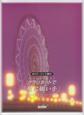 クラリネットで「星に願いを」~ポップス・ベスト・セレクション~ CD・パート譜付