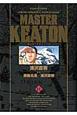 MASTERキートン<完全版> (11)