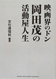 映画界のドン 岡田茂の活動屋人生