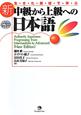 新・中級から上級への日本語 CD2枚付き 生・き・た・素・材・で・学・ぶ
