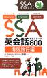 SSA 英会話実践フレーズ600 海外旅行編 SSAで英会話広がる