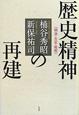 歴史精神の再建 明治・大正・昭和