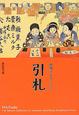 田村コレクション 引札