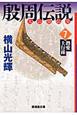 殷周伝説 太公望伝奇 (7)